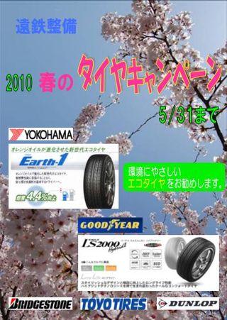 2010春タイヤキャンペーン